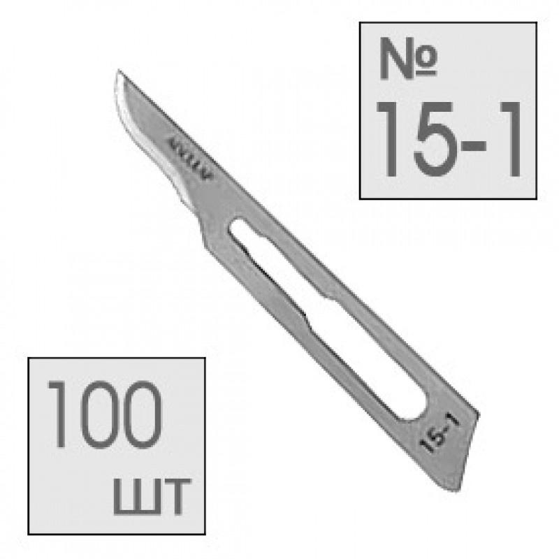 Лезвия стерильные для скальпеля № 15-1 (100 шт.)